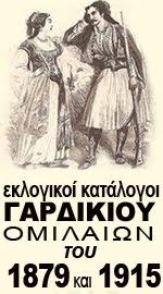 Ονόματα Γαρδικιωτών το 1879 & το 1915