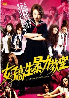 Bloodbath at Pinky High – Part I (2012)
