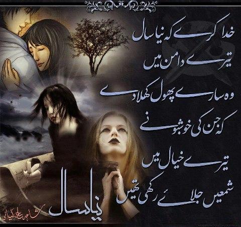 2012 naya saal A blog about lyrics of pakistani, indian naats and manqabats, dua's & islamic shair o shayari's aalahazrat naats from hadaik e baksis and more books.