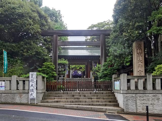 東京大神宮,鳥居〈著作権フリー無料画像〉Free Stock Photos