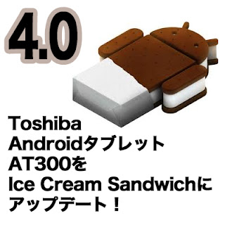 Android Tablet Ice Cream Sandwich