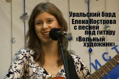 Елена Кострова. Песня под гитару «Вольный художник»