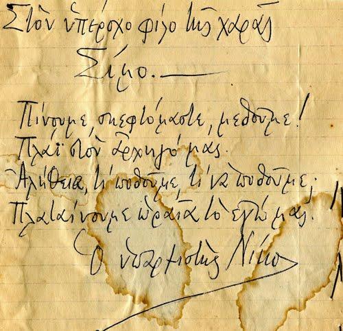 ΝΙΚΟΣ ΚΑΡΟΥΖΟΣ- Ποιήματα και Γραπτά από την ΙΠΤΑΜΕΝΗ ΠΑΡΑΓΚΑ, 1953-56