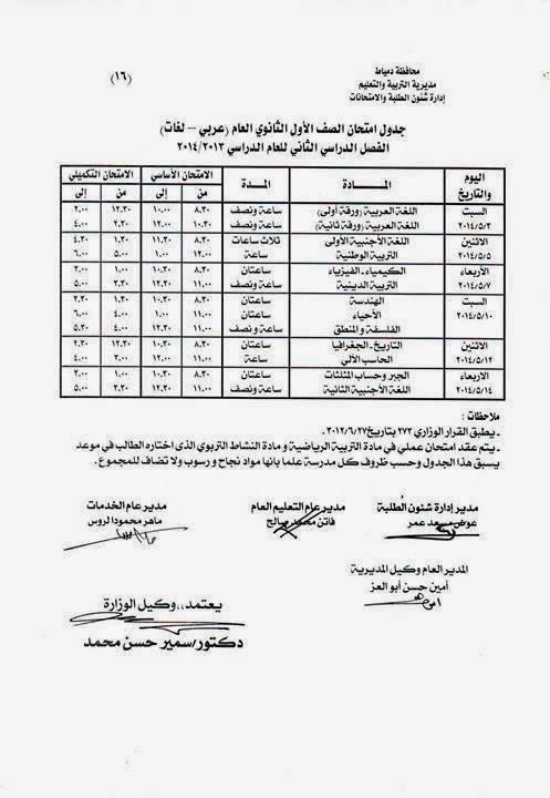 جدوال امتحانات الترم الثانى 2014 محافظة دمياط جميع المراحل الدراسية 10003515_55711252773