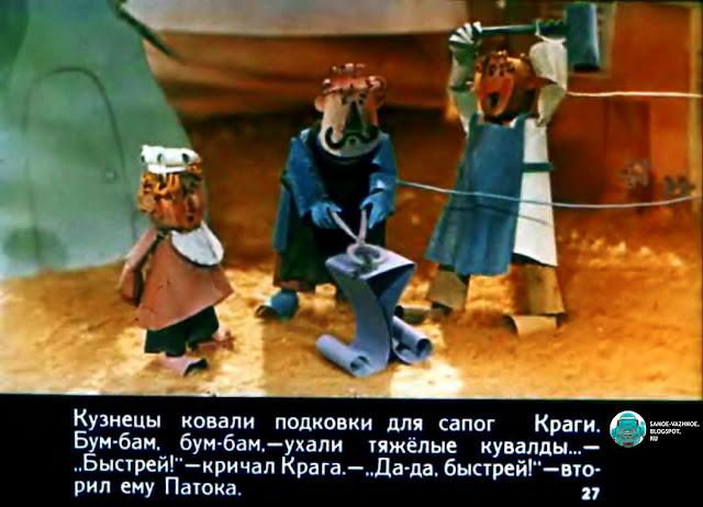Диафильмы для детей в цифровом формате
