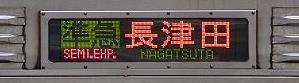 東武伊勢崎線 半蔵門線田園都市線直通 準急 長津田行き2 8500系