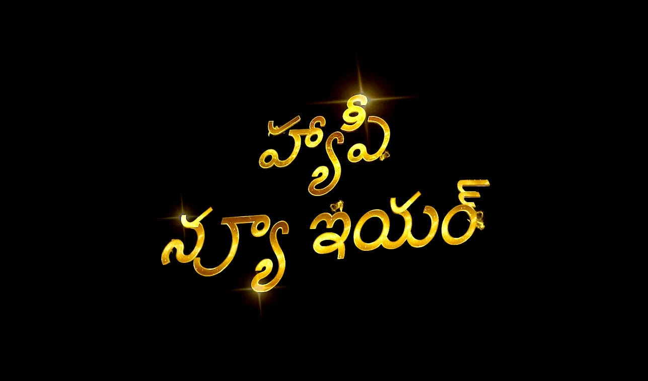 New Year 2015 SMS Wishes, Greetings, Wallpapers in Telugu | Happy New ...