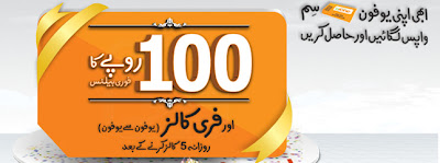 Ufone Sim Lagao New Offer June 2013