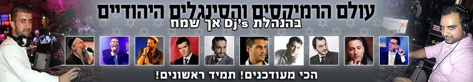 עולם הרמיקסים והסינגלים היהודיים