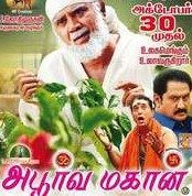 Aboorva Mahan 2015 Tamil Movie Watch Online