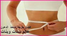 عملية شفط الدهون مزاياها والفرق بينها وبين اذابة الدهون وايهما افضل للصحة