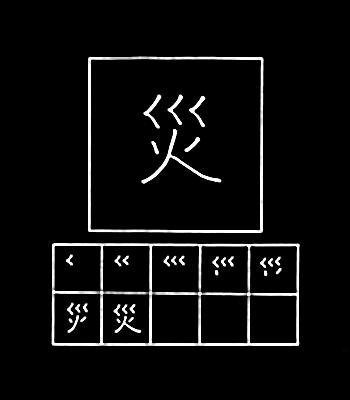 kanji bencana
