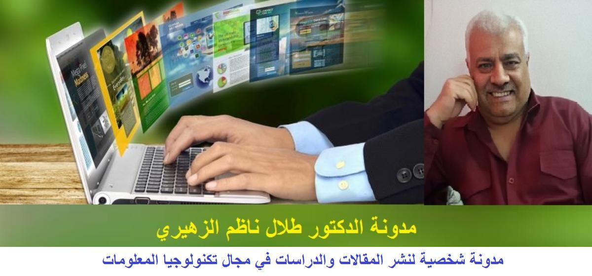 الدكتور طلال ناظم الزهيري