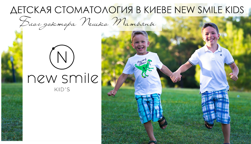 Детская стоматология и ортодонтия в Киеве - блог доктора Пешко Татьяны Евгеньевны