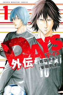 [安田剛士×音羽さおり] DAYS -デイズ- 外伝 第01巻