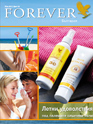 Forever Living Products July 2012 Newsletters (Bulgaria)
