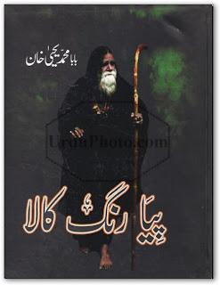 Piya rung kala novel by Baba Muhammad Yahya Khan pdf.