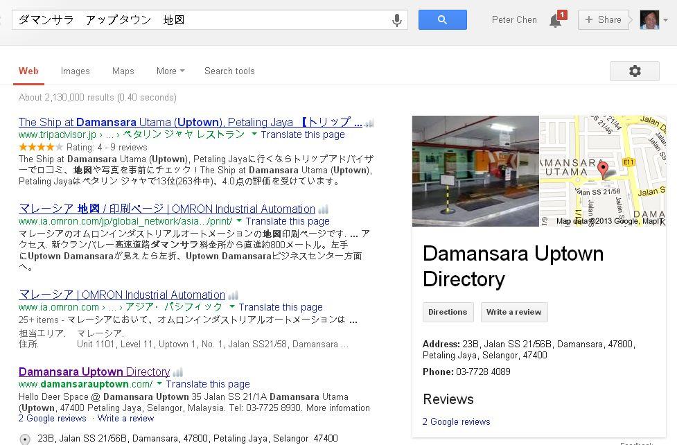 Damansara Uptown Directory in Google SERP