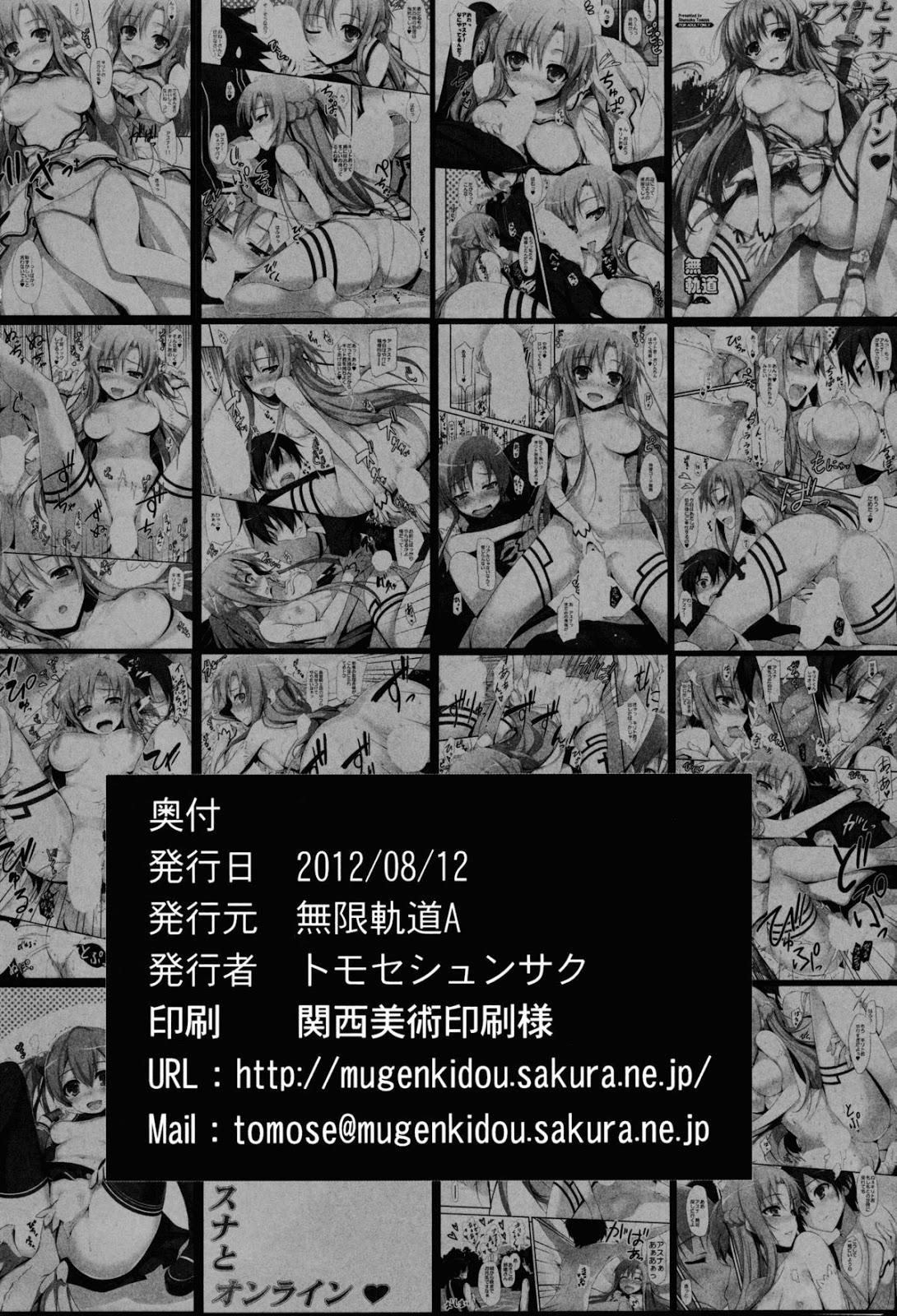 [โดจิน] อ่านการ์ตูนออนไลน์-S.A.O Asuna to Online (Sword Art Online)