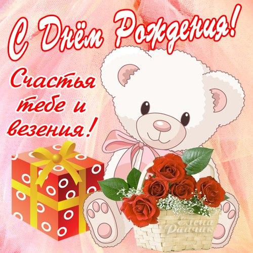 Поздравления с днем рождения племяннице в открытках
