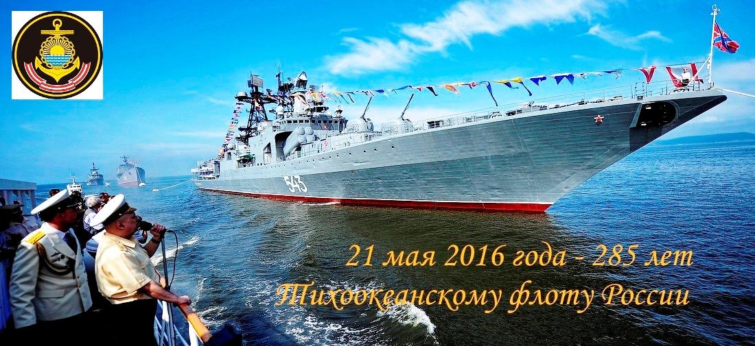 Поздравление с днем тихоокеанского флота