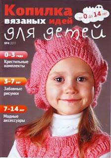 Копилка вязаных идей для детей № 4 2011