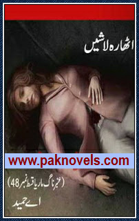 Athara Lashain  Urdu Novel by A Hameed