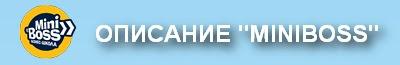 http://www.miniboss.com.ua/2015/08/miniboss_18.html