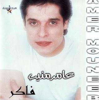 Amer Mounib-Faker