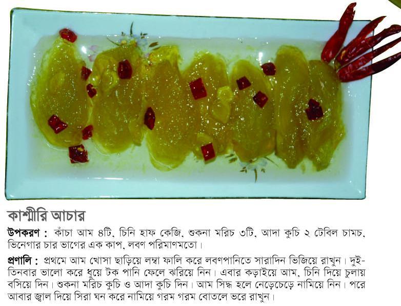 Bangladeshi recipe bangla recipe bangladeshi food recipe bangladeshi ranna kacha aamer kasmiry aachar somokal shoili recipe forumfinder Choice Image