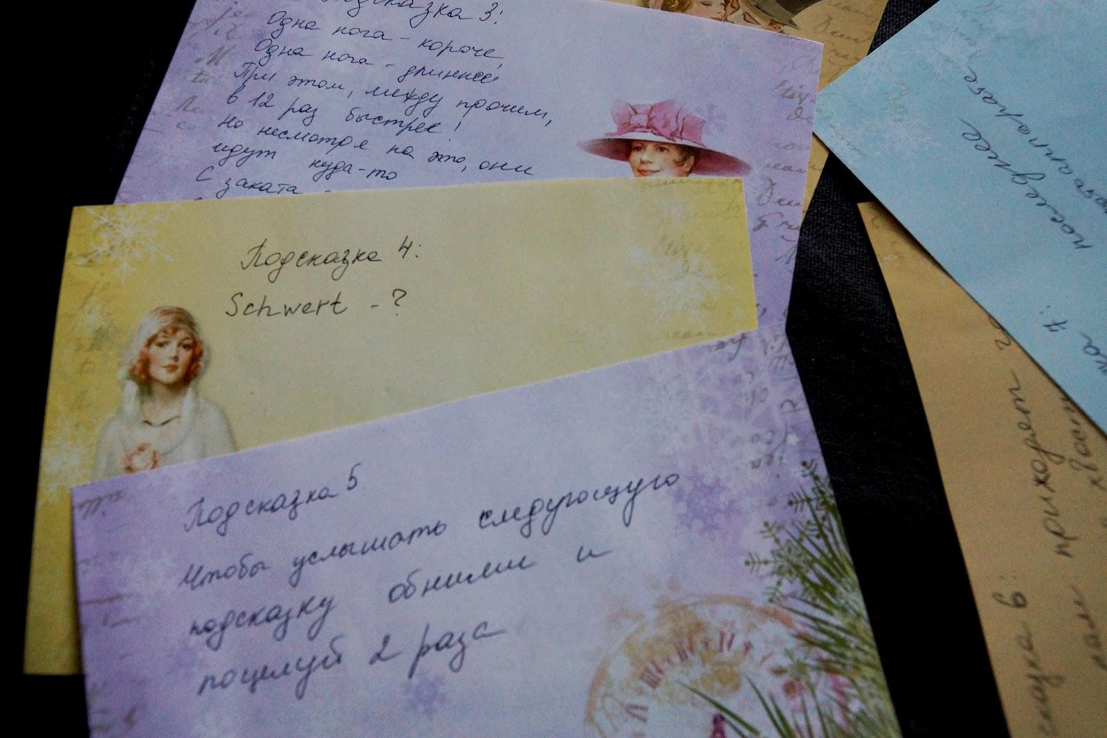 Квест Поиск подарка по запискам