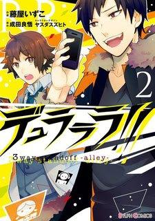 [成田良悟x藤屋いずこ] デュラララ!! 3way standoff -alley- 第01-02巻