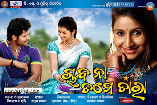 CHANDA NA TAME TARA ODIA | ORIYA FILM | MOVIE MP3 SONG FREE DOWNLOAD