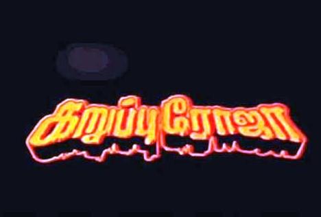 Watch Karuppu Roja (1996) Tamil Movie Online