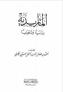 حمل كتاب الماتريدية دراسة وتقويما - أحمد بن عوض الله اللهيبي الحربي