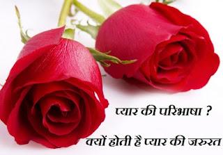 प्यार की जरुरत , Love Story in Hindi , प्यार की कहानी