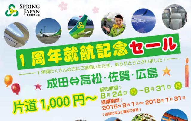 日本春秋航空【週年記念】 東京(成田)飛 高松 、廣島、佐賀 單程1000円起,明年1月前出發!