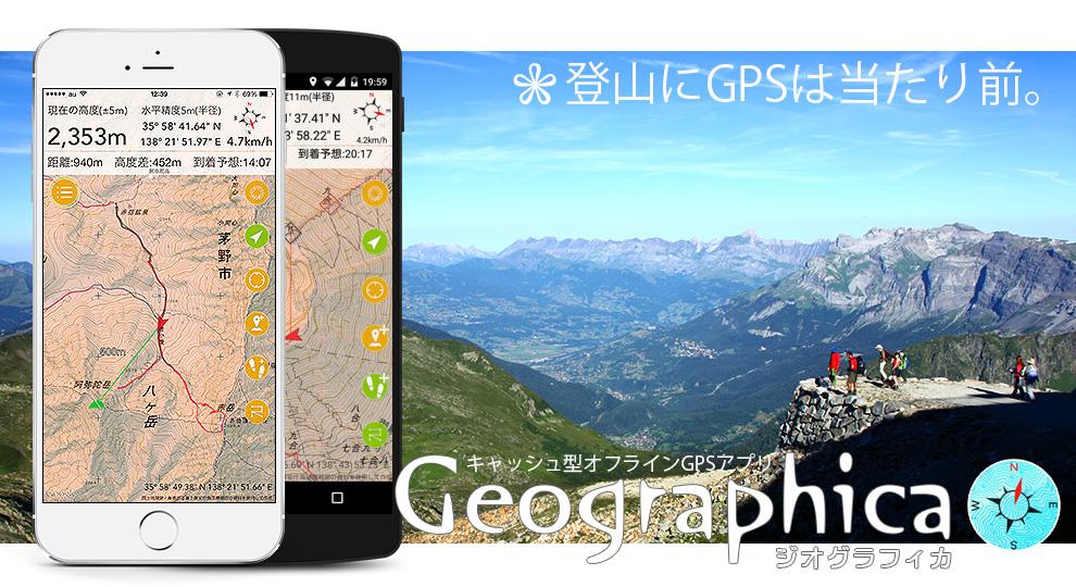 Iphone スマホのGPS