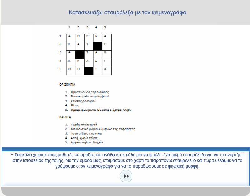 http://photodentro.edu.gr/photodentro/Crosswords_pidx0012925/