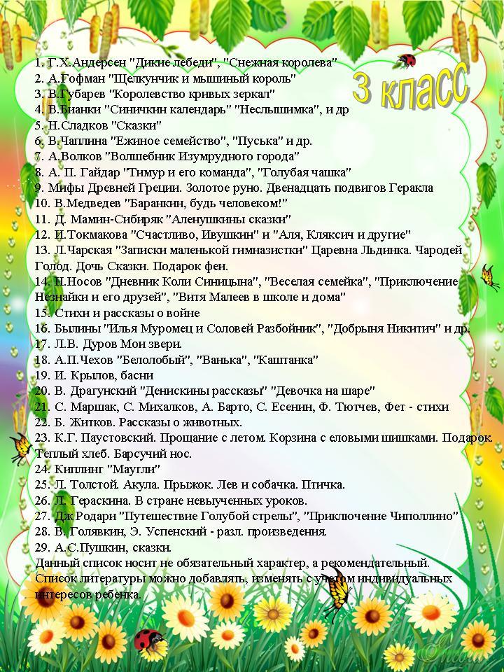 Список литературы на лето 1 класс перспективная начальная школа