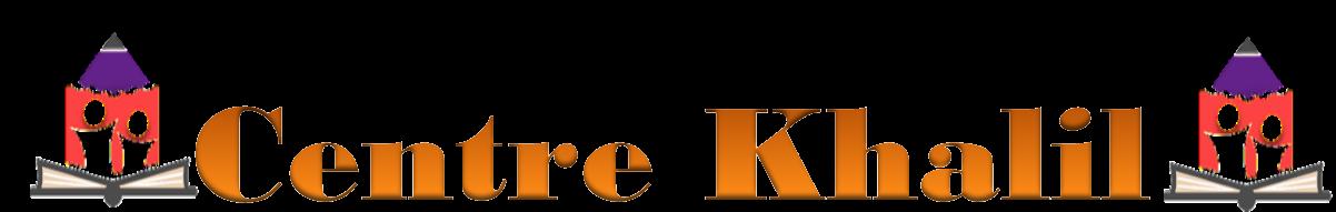 مركز خليل للدعم و التقوية khalilmaths