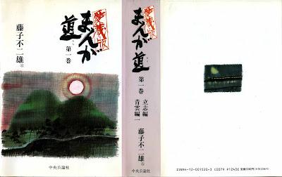 Manga Michi - 愛蔵版 まんが道