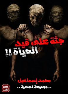 تحميل رواية جثة على قيد الحياة لـ محمد اسماعيل