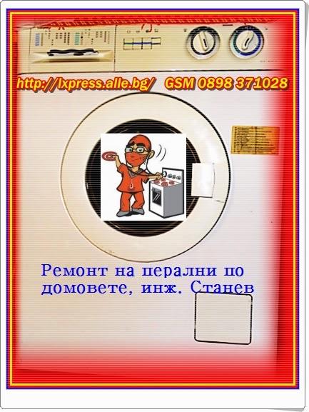 перални сервиз в София