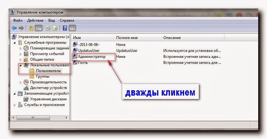 как убрать юзера админа в windows 7
