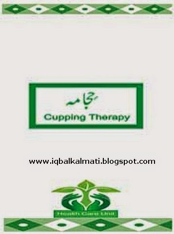 Hijamah (cupping Therapy) in Urdu