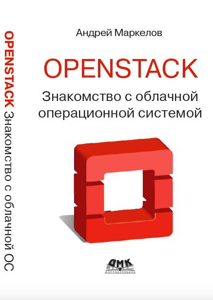 Книга OpenStack