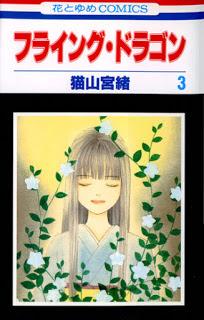 [猫山宮緒] フライング・ドラゴン 第01-03巻