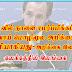 மஹிந்த அரசை கலங்கடிக்க நாளை வெளியாகிறது ஐ.நா வின் வாய்மூல அறிக்கை (இணைப்பு)