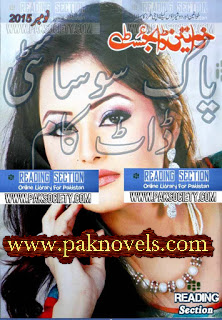 Monthly Khawateen Digest November 2015